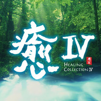 Healing Collection IV by Shao Rong